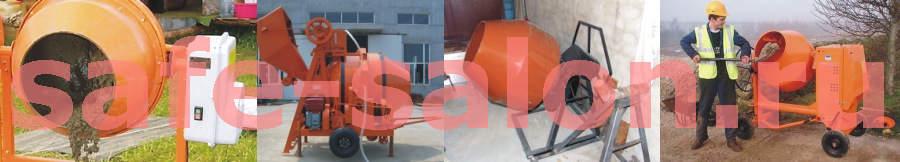 Купить бетономешалки
