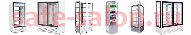 Шкафы холодильные стеклянные типы