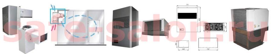 Холодильные агрегаты для холодильных камер Полюс