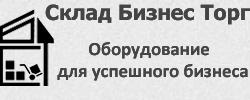 """ООО """"Склад Бизнес Торг"""" Оборудование для успешного бизнеса"""