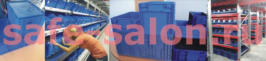 Купить пластиковые контейнеры R-KLT